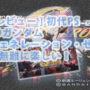 アイキャッチ-レビュー ジェネレーション・ゼロ